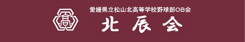 愛媛県立松山北高等学校野球部OB会「北辰会」