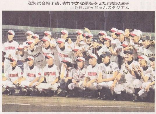 松山北・済美高野球部の送別試合の記事