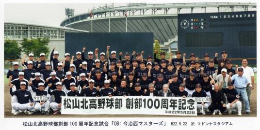 野球部創部100周年記念試合の写真です。クリックすると拡大します。