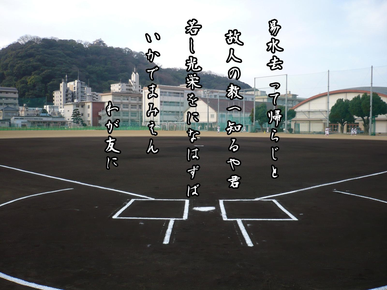 愛媛県立松山北高等学校野球部OB...