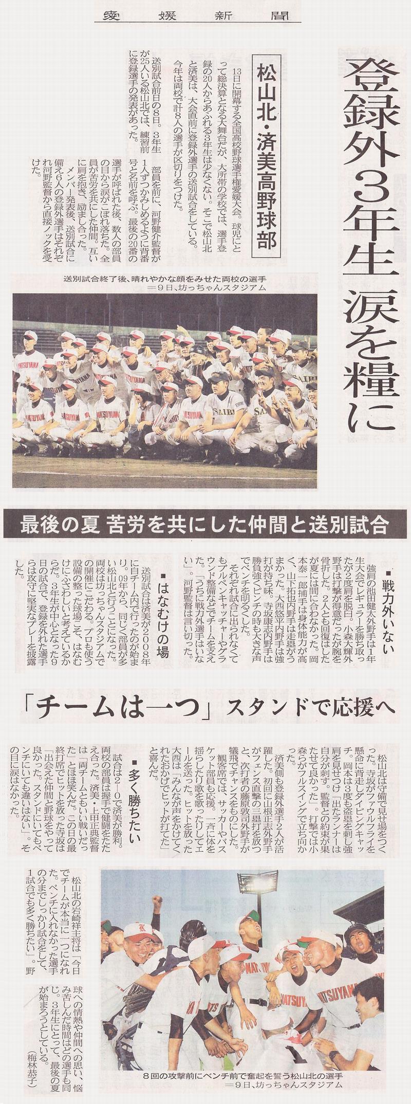 松山北・済美高野球部の送別試合